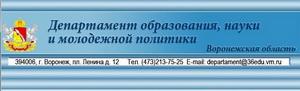 Департамент образования Воронежа