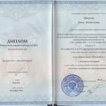 Диплом о переподготовке